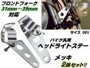 バイク用/ヘッドライトステー2個/メッキ/フォーク31mm〜39mm(小)