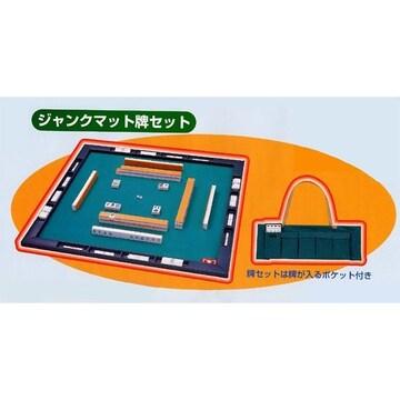 JUNK MAT(ジャンクマット)麻雀マット&白牌セット
