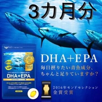 DHA EPA オメガ3 αリノレン酸 サプリメント  約3カ月分