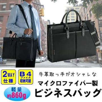 ANDY HAWARD☆マイクロファイバー製ビジネスバッグ 42cm B4 送無