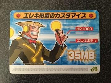 ★ロックマンエグゼ5 改造カード『エレキ伯爵のカスタマイズ』★
