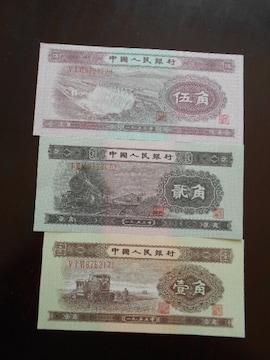 中国 中国人民銀行 壹角/貮角/伍角 3枚