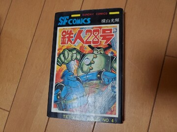 横山光輝 鉄人28号 4巻 初版