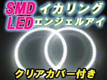 LEDイクラリング  カバー付き106mm 送料無料