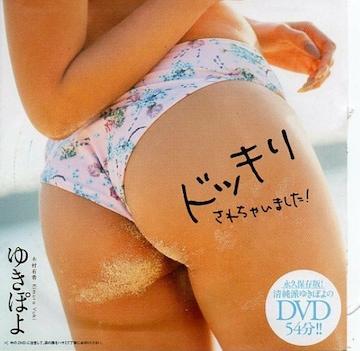 即決◎美少女アイドル ゆきぽよ 永久保存版DVD! 清純派 54分!