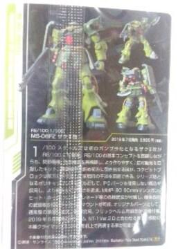 ガンダム〜『MS-06FZ ザク�U改』のカード