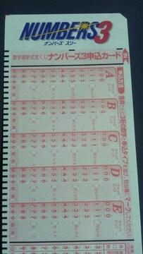 みずほ銀行、宝くじナンバーズ3申込カード10枚