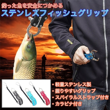�溺  釣った魚を安全にキャッチ ステンレス製 フィッシュグリップ /BL