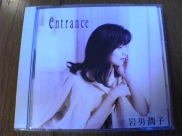 岩男潤子CD エントランス
