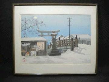 絵画 木版画 徳力富吉郎 内田美術書肆版『紀州亀山宮付近』真作