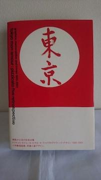 トウキョウ・モナムール、ピチカート・ファイブのクラフィック・デザイン 1985-2001