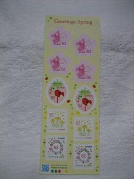 グリーティング スプリング 切手 82円×10枚 1シート