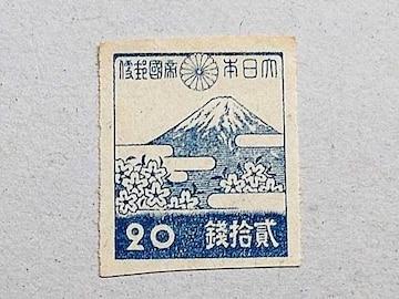 【未使用】弟3次昭和切手 20銭 富士と桜 1枚