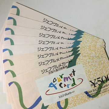 【送料無料・即決】ジェフグルメカード8枚(4000円分)
