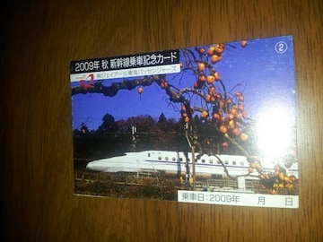2009年秋新幹線乗車カード◇JR東海*N700系のぞみ