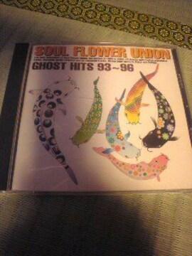ソウルフラワーユニオンベストCDゴーストヒッツ93〜96