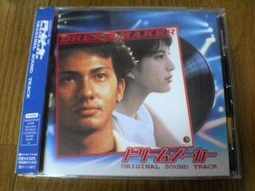 CD「ドリームメーカー」OST ISSA上原多香子