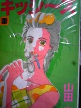【送料無料】キッシーズ 全16巻完結セット《少女コミック》