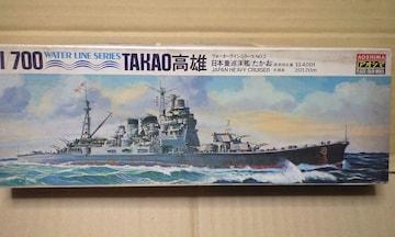 1/700 アオシマ 日本海軍 重巡洋艦 高雄(旧版・連合艦隊イラスト付)