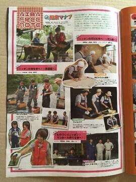 嵐 相葉雅紀 相葉マナブ◆月刊TVnavi 2015年11月号 切り抜き 1P
