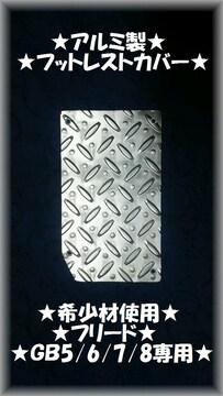 希少材使用 フリード★フットレストカバー★GB5/6/7/8 専用