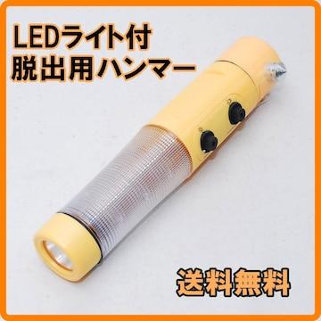 LEDライト付 車内脱出用ハンマー レスキューハンマー 緊急