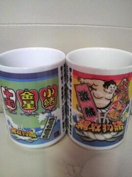 未使用 貴重平和 網取物語 湯呑み 2種類セット!  陶器製品