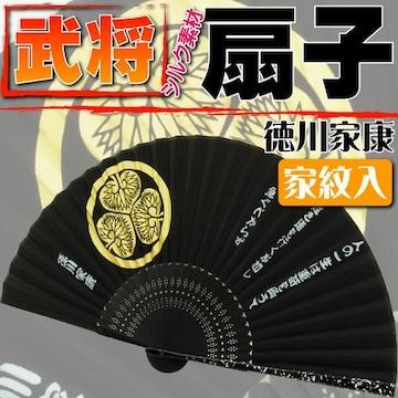 徳川家康家紋入りシルク扇子 戦国武将扇子 An017
