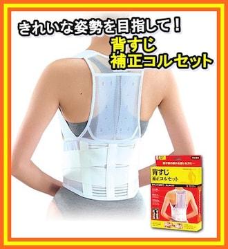 ◆肩こり・腰痛の原因の猫背を姿勢矯正!背筋補正コルセット S◆