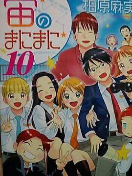 【送料無料】宙のまにまに 全10巻完結セット《青年コミック》