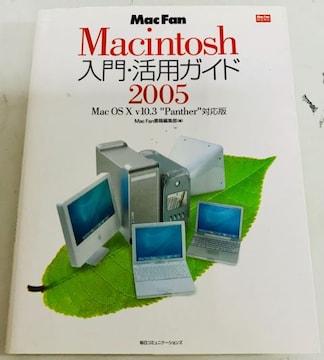 マッキントッシュ入門活用ガイド2005クリックポスト配送可能