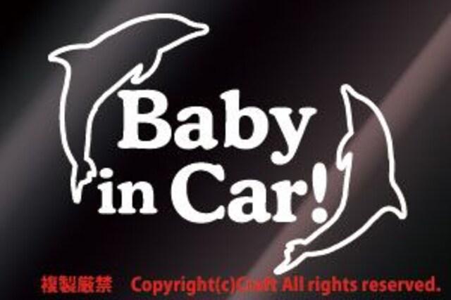 Baby in Car!イルカ/ステッカー(白)ベビーインカー  < キッズ/ベビーの