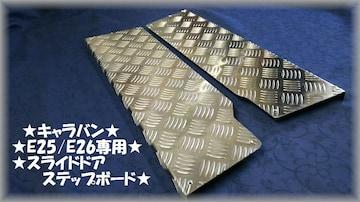 ★キャラバンE25/E26 NV350 専用★縞板スライドアルミステップ