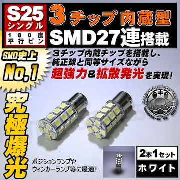 LED S25 シングル 3チップSMD 27連 ホワイト 180度 平行ピン BA15S エムトラ