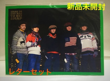 新品未開封☆SMAP SMAP CHAN TO SHI NAI TO NE!★レターセット