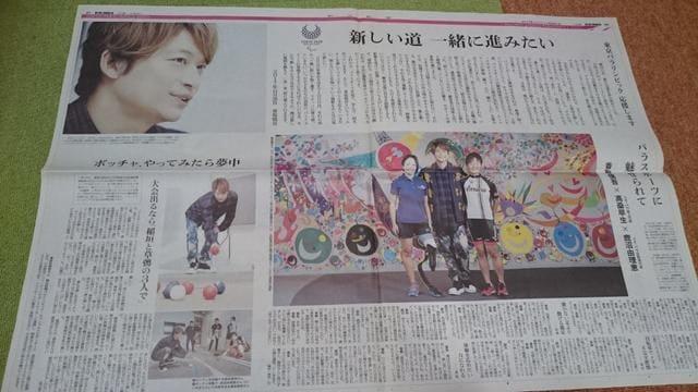 「香取慎吾」2017.11.28 朝日新聞 1枚  < タレントグッズの