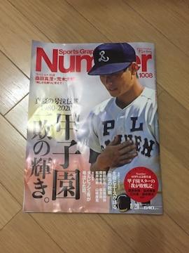Sports Graphic Number (スポーツ・グラフィック ナンバー)