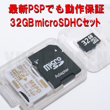 認識・フォーマット保証☆32GBメモリースティックの代用 microSD+メモステ変換アダプタ