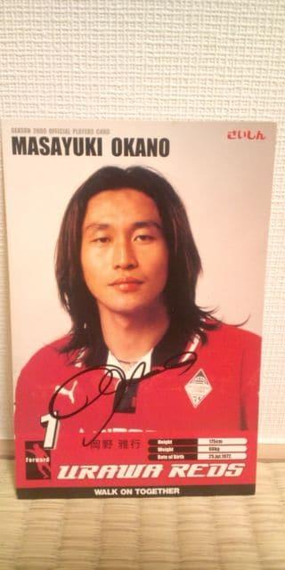 2000 岡野雅行 直筆サイン ポストカード  < レジャー/スポーツの