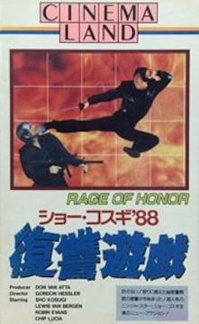 ショー・コスギ '88 復讐遊戯
