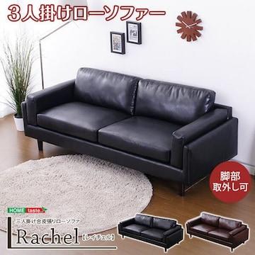 3人掛けローソファ【レイチェルRachel-】EJ-ON3015