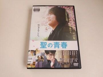 中古DVD 聖の青春 松山ケンイチ 東出昌大 レンタル品