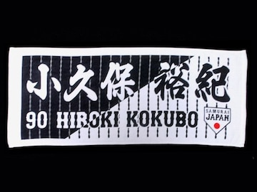 ☆【SAMURAI JAPAN】小久保裕紀90 フェイスタオル