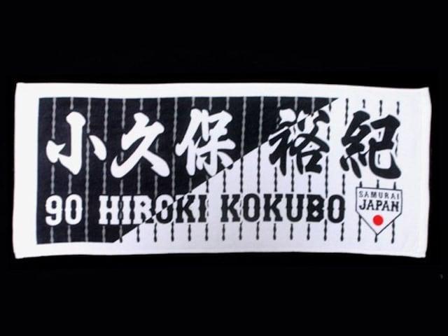 ☆【SAMURAI JAPAN】小久保裕紀90 フェイスタオル  < レジャー/スポーツの