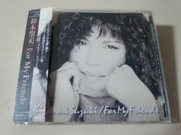 鈴木聖美CD「フォー・マイ・フレンズFor My Friends」●