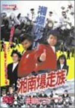■DVD『湘南爆走族』車バイク 江口洋介 織田裕二