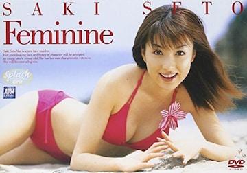 ◆瀬戸早妃 〜Feminine