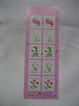 おもてなしの花シリーズ 第6集 切手 52円×10枚 1シート
