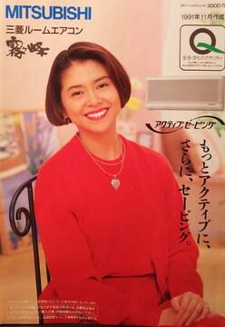 小泉今日子【三菱電機ルームエアコン霧ヶ峰】1991年カタログ