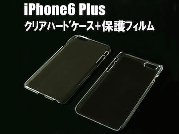 保護フィルムおまけ△訳ありiPhone6 Plus プラス 硬質ハード透明クリアケース